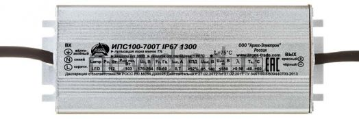 Источник питания Аргос ИПС80-1050Т IP67 ПРОМ 1200