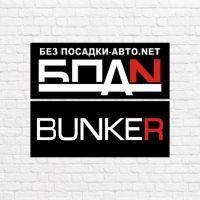 БПАН, BUNKER в векторе