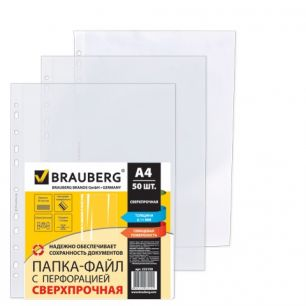 Папки-файлы перфорированные, А4+, BRAUBERG, комплект 50 шт., сверхпрочные, гладкие, 0,110 мм, 222159