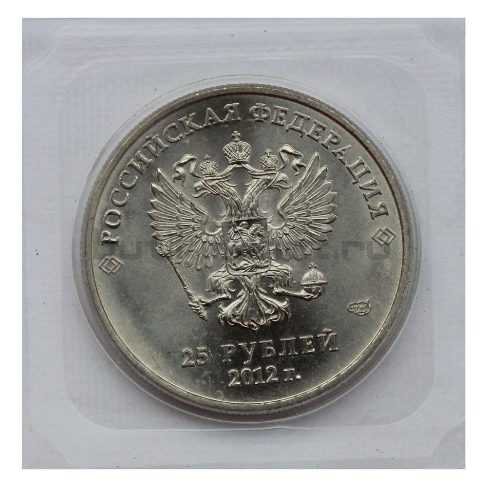 25 рублей 2012 СПМД Талисманы и Эмблема Игр (Брак - Большой монетный двор)