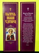 №4.Закладка с молитвой для богослужебной книги (6*19,5)