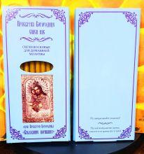 № 45(120). Свечи восковые конусные и номерные с прополисом для домашней (келейной) молитвы , длина 15.5, Ø 7мм. (10 шт. в коробочке)