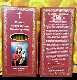№ 64(120). Свечи восковые конусные и номерные с прополисом для домашней (келейной) молитвы , длина 15.5, Ø 7мм. (10 шт. в коробочке)