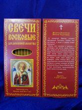 № 37(120). Свечи восковые конусные и номерные с прополисом для домашней (келейной) молитвы , длина 15.5, Ø 7мм. (10 шт. в коробочке)