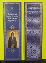 №11.Закладка с молитвой для богослужебной книги (6*19,5)