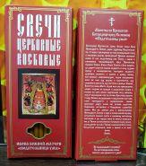 №31(в).Свечи восковые конусные и прямые с прополисом для домашней (келейной) молитвы , длина 19,5см., Ø 7мм. (10 шт. в коробочке)