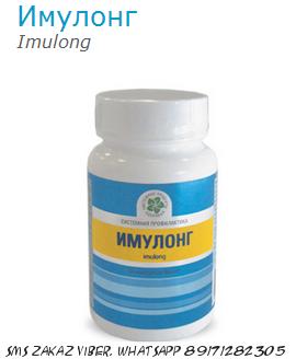 Имулонг для повышения иммунитета
