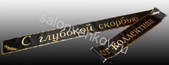 Траурная лента черная шрифт золото