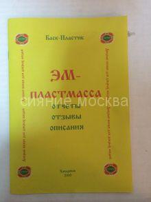 """Книга """"ЭМ-пластмасса"""""""