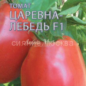 Томат Царевна Лебедь малиновый F1. Серия Томаты-Фрукты