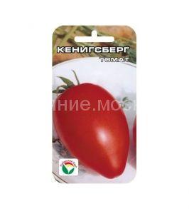 Томат Кенигсберг