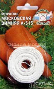 Морковь ( лента 8 м.) Московская зимняя А515