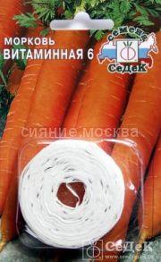 Морковь ( лента 8 м.) Витаминная 6