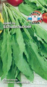 Щавель Бельвильский (СеДек)