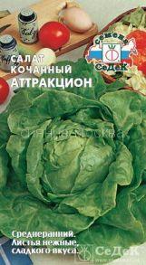 Салат кочанный Аттракцион