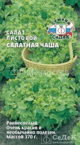 Салат листовой Салатная Чаша