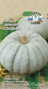 Тыква Зимняя Сладкая (СеДеК)