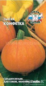 Тыква Конфетка (СеДеК)