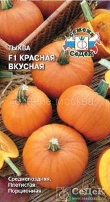 Тыква Красная Вкусная F1 (СеДеК)