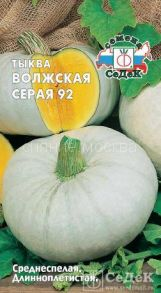 Тыква Волжская Серая 92 (СеДеК)