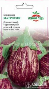 Семена баклажана Матросик  Седек