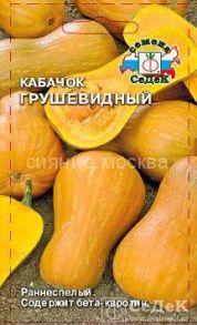 Семена кабачка Грушевидный