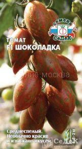 Семена томата Шоколадка F1