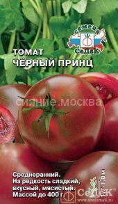 Томат Черный Принц (СеДеК)