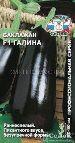 Семена баклажана Галина F1