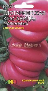 Томат Лотарингская красавица малиновый, коллекционный