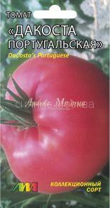 Томат Дакоста португальская, коллекционный