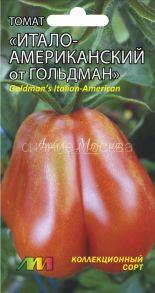 Томат Итало-американский от Гольдман