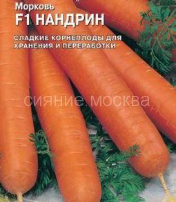 Морковь Нандрин F1 (Сибирский Сад)