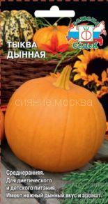 Тыква Дынная (СеДеК)