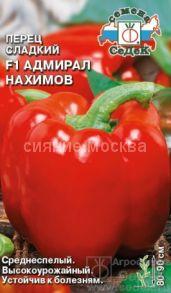 ПЕРЕЦ АДМИРАЛ НАХИМОВ F1