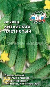 ОГУРЕЦ КИТАЙСКИЙ ПЛЕТИСТЫЙ