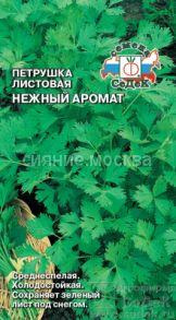 Петрушка Нежный Аромат