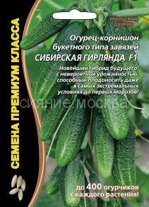 Огурец-корнишон Сибирская Гирлянда F1 (Уральский Дачник)