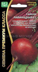 Свёкла Рафинадная F1 (Уральский Дачник)