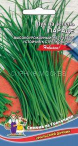 Лук на зелень Параде (Уральский Дачник)