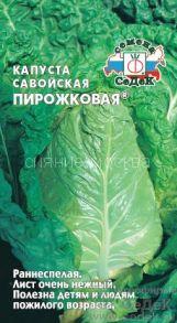 Капуста савойская Пирожковая (Седек)