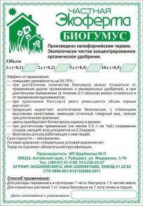 Биогумус Частная ЭкоФерма, 25 л