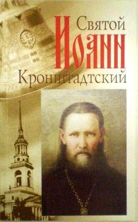 Святой праведный отец Иоанн Кронштадтский