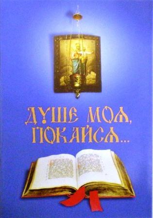 Душе моя, покайся... В помощь приступающим к Таинствам покаяния и причащения