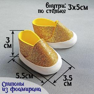 Слипоны 5см (желтый блестки) Фоамиран. Обувь для кукол 300-01-01