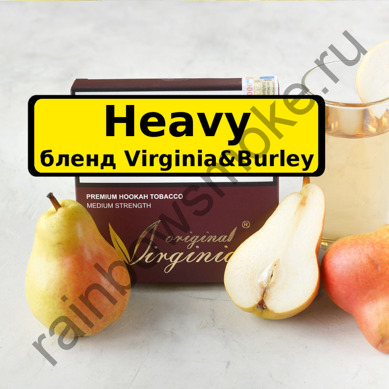 Original Virginia Heavy 200 гр - HeavyPear (Крепкая Груша)