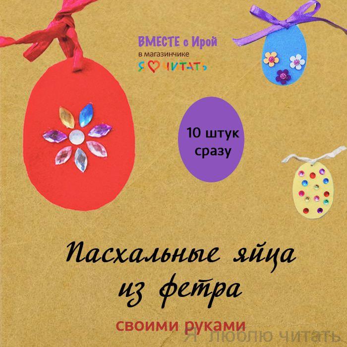 Пасхальные яйца из фетра: 10 штук