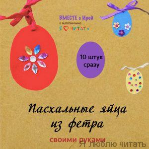 Пасхальные яйца их фетра: 10 штук