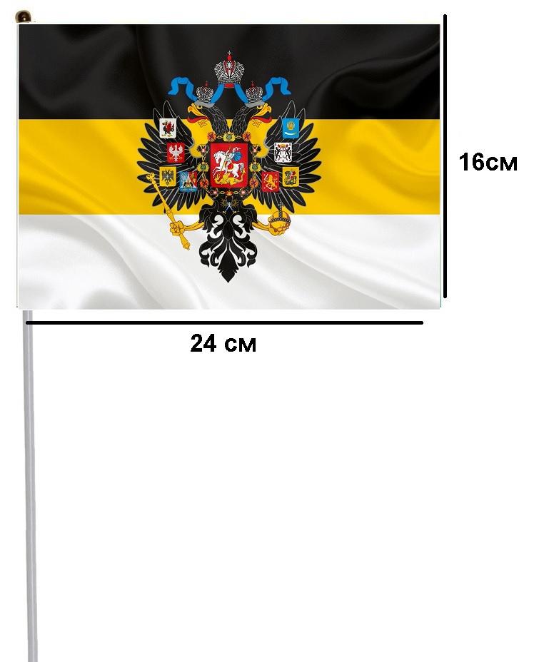 Флажок Российской Империи 16х24см.