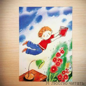 Открытка «Читатель»